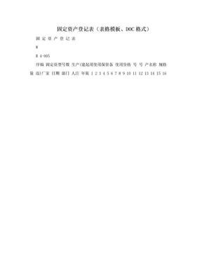 固定资产登记表(表格模板、DOC格式).doc