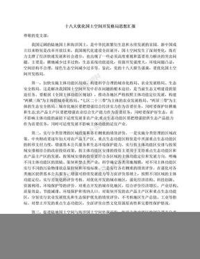 十八大优化国土空间开发格局思想汇报.docx