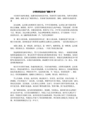 小学秋季运动会广播稿50字.docx