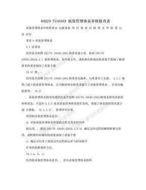 04029-TS16949 质量管理体系审核检查表.doc
