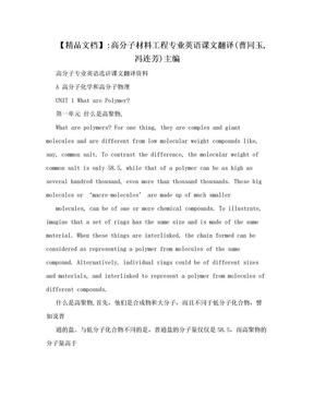 【精品文档】:高分子材料工程专业英语课文翻译(曹同玉,冯连芳)主编.doc