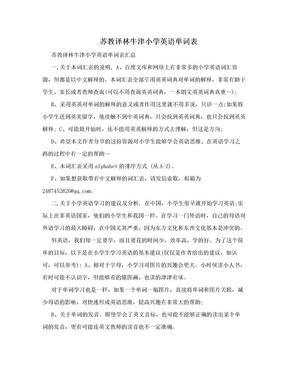 苏教译林牛津小学英语单词表.doc