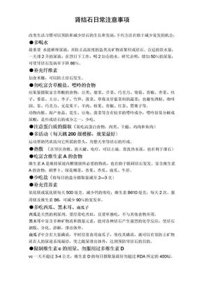 肾结石日常注意事项.doc