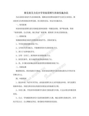赛克孜艾力克小学寄宿贫困生补助实施办法.doc