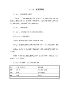 31-阿里巴巴销售人员薪酬制度.doc