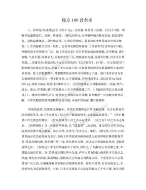 经方100首全本.doc