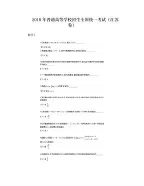 2018年江苏高考数学试卷.doc