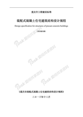重庆市装配式混凝土住宅建筑结构设计规程