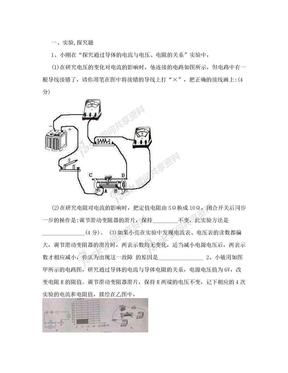 [汇编]探究电压电流电阻的关系.doc