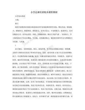 小学足球社团校本课程教材.doc