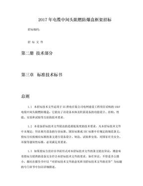 10kv电缆中间接头防爆盒(保护盒)技术规范.doc
