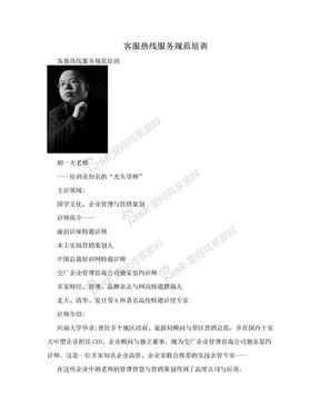 客服热线服务规范培训.doc