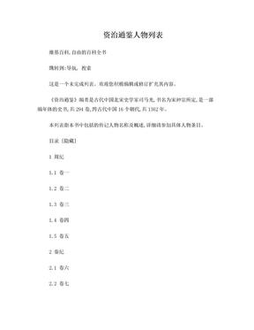 资治通鉴人物列表.doc