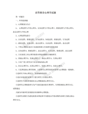 高等教育心理学试题.doc