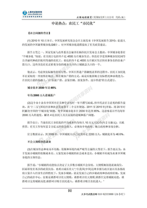 """申论热点:农民工""""市民化"""".doc"""