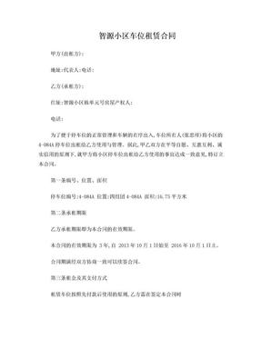 小区车位租赁合同(范本).doc