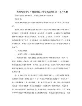 发改局党委学习调研阶段工作情况总结汇报—工作汇报.doc