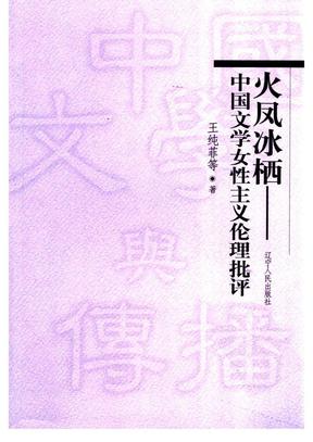 火凤冰栖—中国文学女性主义伦理批评.pdf