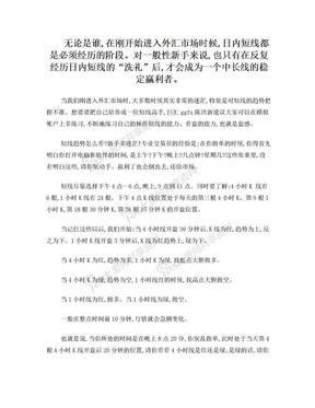 外汇超短线交易系统 外汇短线交易技巧.doc