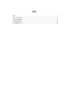2012的理论热点面对面(8个怎么办).doc