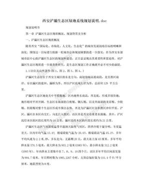 西安浐灞生态区绿地系统规划说明.doc.doc
