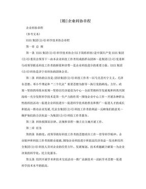 [精]企业科协章程.doc