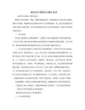 成本会计顶岗实习报告总结.doc