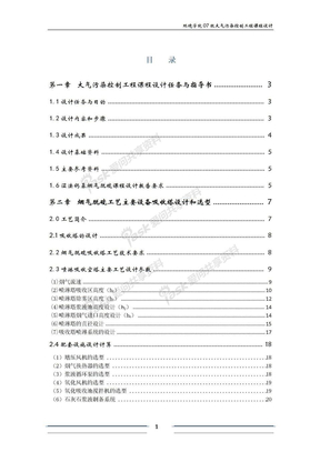 大气污染控制课程设计——钙基脱硫工艺.doc