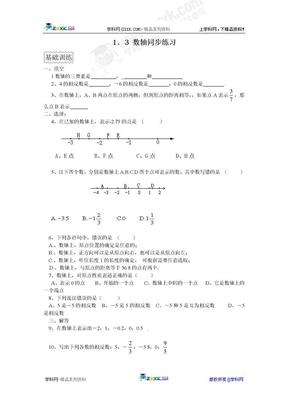 数学:1.3《数轴》同步练习(浙教版七年级上).doc
