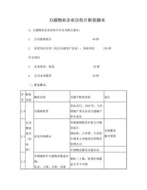 万通物业宣传片框架脚本-9.21