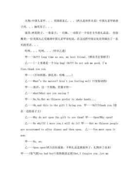 《文化差异》 英文小品剧本.doc