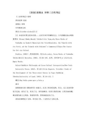 [原创]谈锡永 译释三自性判定.doc