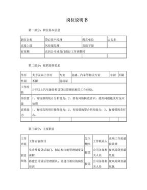 岗位说明书(贷后资产经理).doc