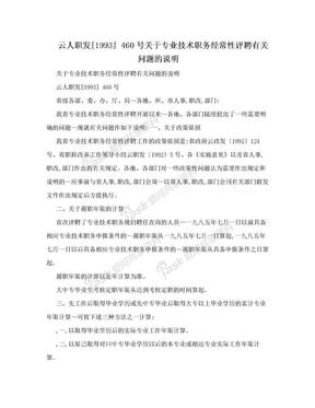 云人职发[1993] 460号关于专业技术职务经常性评聘有关问题的说明.doc