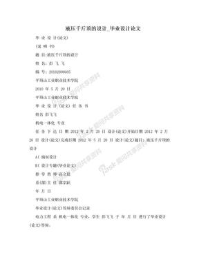液压千斤顶的设计_毕业设计论文.doc