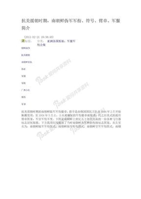 韩军军衔抗美援朝时期,南朝鲜伪军军衔、符号、臂章、军服简介.doc
