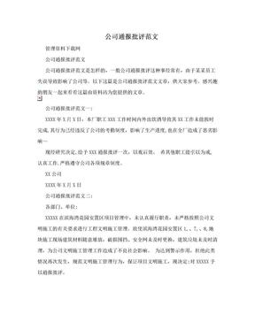 公司通报批评范文.doc