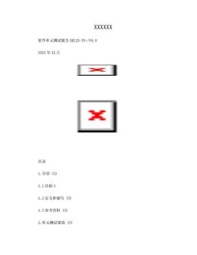 软件单元测试报告-模板.doc