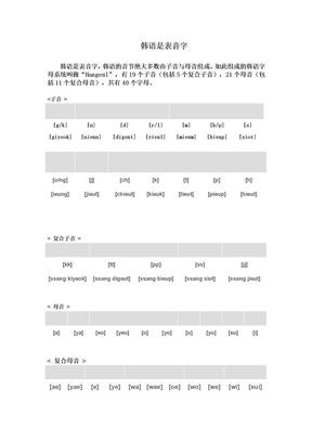 韩语(语音表).doc