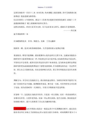 炒外汇入门教程三:外汇入门书籍推荐.doc