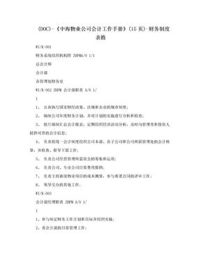(DOC)-《中海物业公司会计工作手册》(15页)-财务制度表格.doc