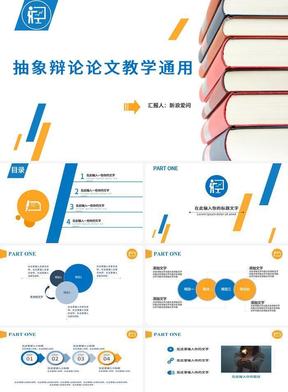 抽象辩论论文教学通用PPT模板.pptx