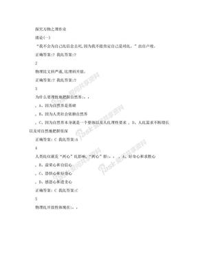 探究万物之理作业.doc