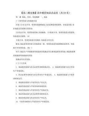 【高三政史地】高中政治知识点总结(共50页).doc