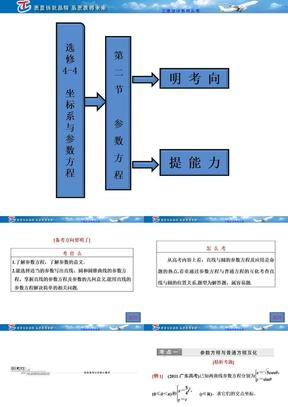 选修4-4  第二节  参数方程.ppt