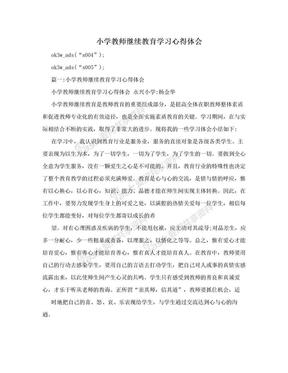 小学教师继续教育学习心得体会.doc