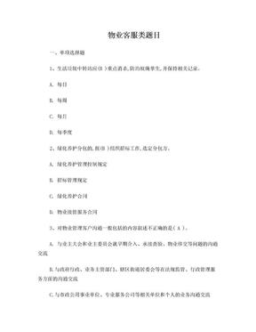 物业客服考试试题.doc