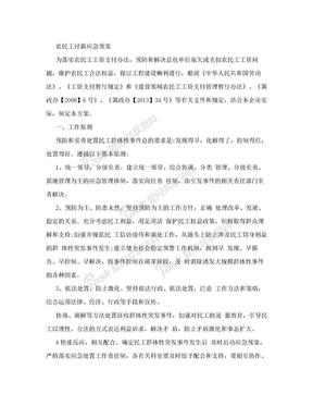 农民工讨薪应急预案.doc