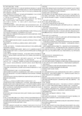 江苏省教师资格证考试试题.doc