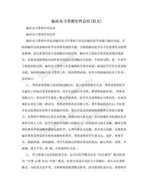 临床实习带教年终总结(范文).doc